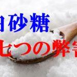 白砂糖が体に悪い理由【黒糖との違い、知っておきたい七つの弊害】