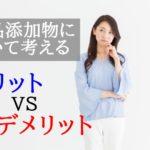 食品添加物とは?メリット・デメリットを解説【日本は食品添加物大国だった!?】