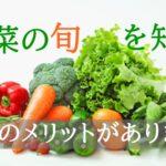 旬の野菜を食べる3つのメリット【体にいい、節約になる、環境にもいい】