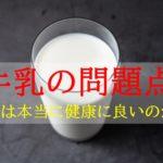牛乳は健康に良いのか、悪いのか?【牛乳のデメリットと問題点を知る】
