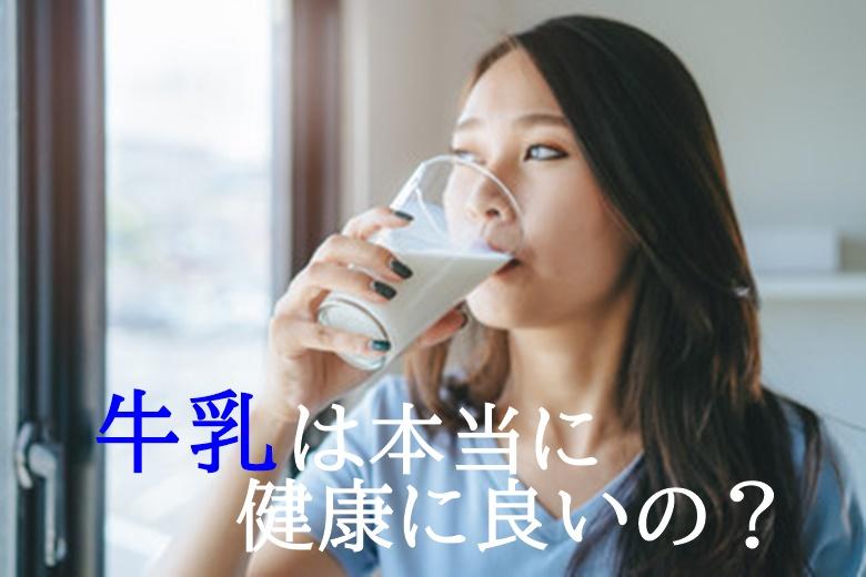 牛乳は健康に悪い?