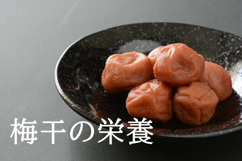 梅干 栄養