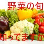 野菜の旬を知っておくと、健康になって、節約ができて、環境のためにもなるという話
