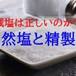 【減塩は間違い!?】天然塩と精製塩の違い