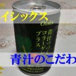 オイシックス「青汁つづくコラーゲンプラス」を試してみた口コミ!【青汁というより、野菜ジュースです】