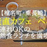 【椎名町・東長崎】「産直カフェべこ」に行ってきました!素材にこだわった優しい味わいの料理と、子連れでもゆったりできる子育て世代におすすめの一店