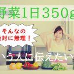 野菜1日350gの根拠は?「毎日食べるのなんて無理です!」という人に伝えたいこと