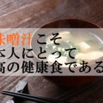 味噌汁こそ健康食!その栄養と効能効果【日本人が忘れてはいけないもの】