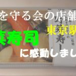 大地を守る会の店舗が東京駅に!お弁当、サラダが味わえる「大地を守るDeli」。野菜寿司に感動しました!