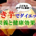 焼き芋でダイエット!?その栄養と健康効果【こどものおやつにも最適です】