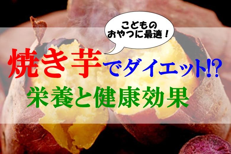 ダイエット 焼き芋