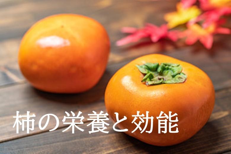 柿の栄養と効能