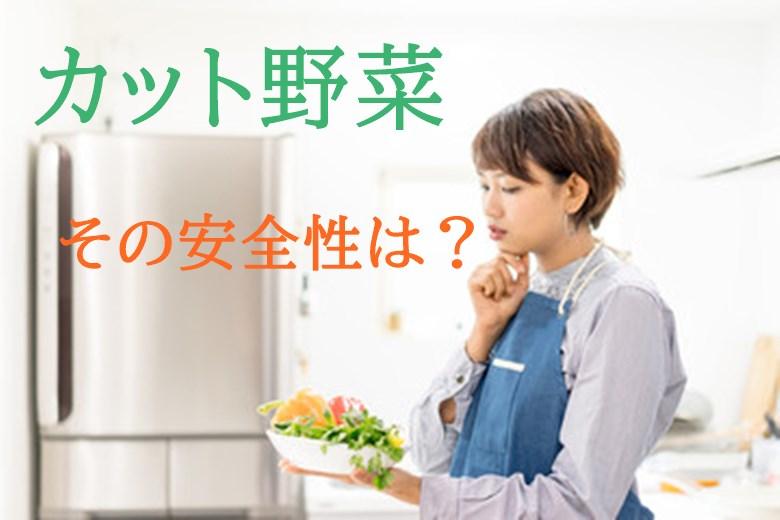 カット野菜は危険なのか?