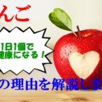 りんごが体にいい理由【その栄養成分と「1日1個」の健康効果】