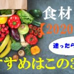 食材宅配で本当にオススメはこの3社!!【自然食品店長が選ぶ納得のサービス!】