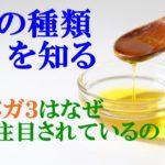 油の種類、おすすめは何?「オメガ3系」の油が注目されている理由