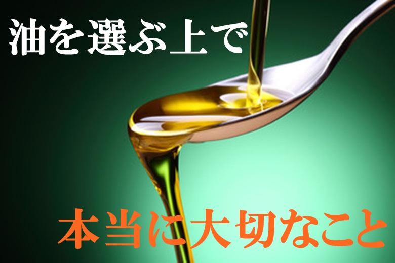 油の選び方