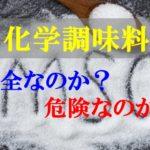 化学調味料とは?結局、安全なのか、危険なのか?その真実に迫る!