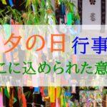 七夕の日は何を食べる?その「食べもの」に込められた意味とは?【子どもと共にもう1度学ぶ日本の文化】