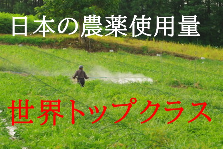 日本の農薬使用量は世界一