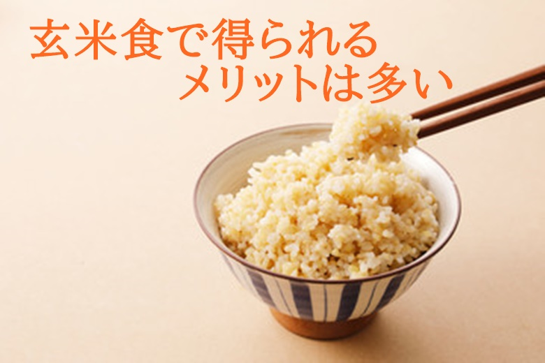 玄米の健康効果