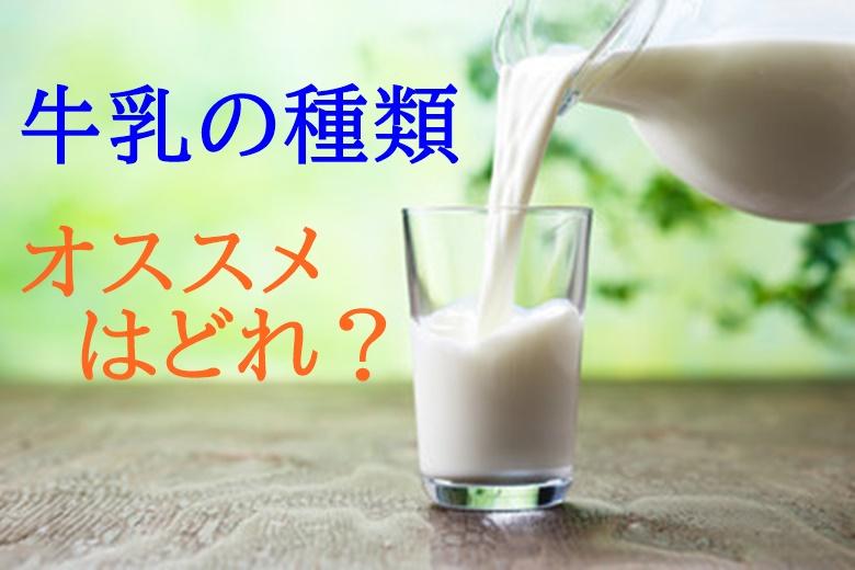 牛乳の種類