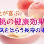 【女性に嬉しい】桃の栄養と健康効果に驚く!皮と種、葉にも効果がある!?