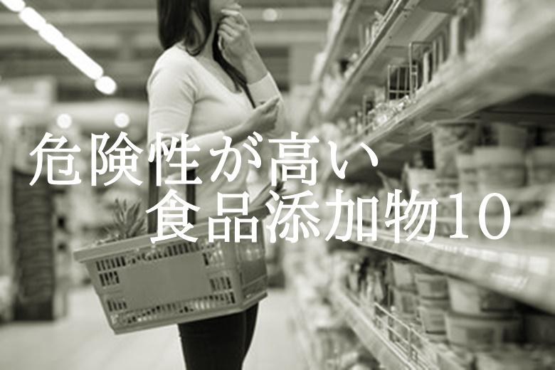 食品添加物危険性ランキング