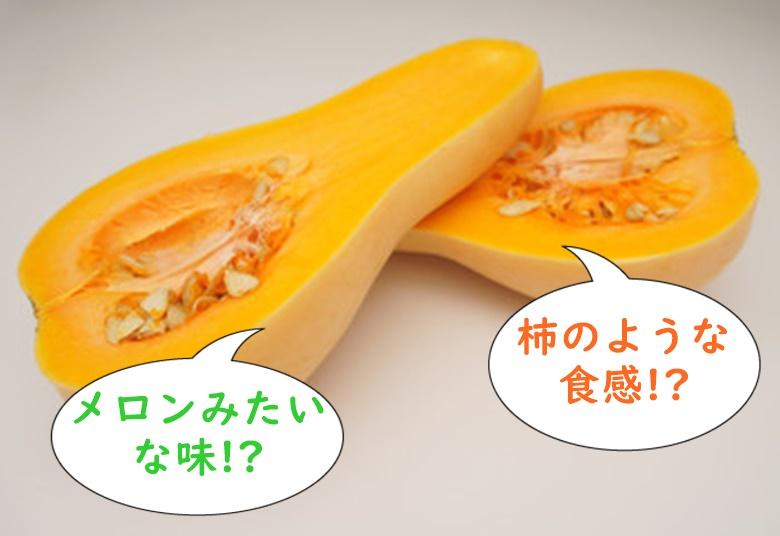バターナッツかぼちゃ 味