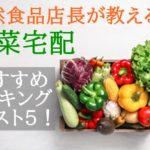 【決定版】野菜宅配おすすめランキング!食の安全を考えるならこの5つ!