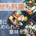 「おせち料理」の意味と由来を子供にも分かりやすく解説【添加物は?】
