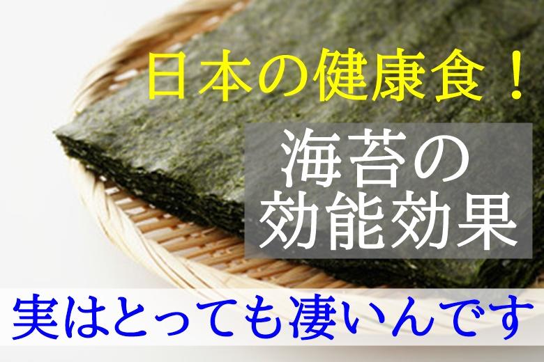 過ぎ 海苔 食べ
