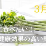 3月が旬の野菜【春に食べよう!健康効果が高いおすすめの野菜3選!】