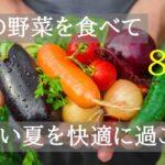 8月が旬の野菜【暑い夏を快適に過ごす栄養豊富な夏野菜3選!】