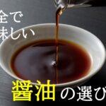 健康のための醤油の選び方【安全で美味しい醤油を見極める5つのポイント】