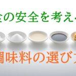 安全で美味しい無添加調味料の選び方【おすすめの「さしすせそ」を紹介!】