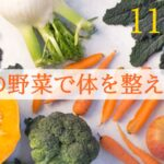 11月が旬の野菜【秋に食べたい!体を整えるおすすめの野菜3選!】