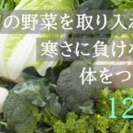 12月が旬の野菜【寒さに負けない体をつくる!冬に美味しい野菜3選!】