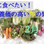 2月が旬の野菜【冬に食べたい!栄養価の高い旬の野菜おすすめ3選!】