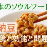 毎日の健康食!納豆の栄養と効能効果【安全な納豆を選ぶ3つのポイント】