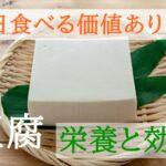 毎日食べる価値あり!豆腐の栄養と効能効果【添加物は危険!?安全な豆腐の選び方】