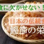 栄養の宝庫!「鰹節」は優秀な自然食品【安全で美味しい鰹節を選ぶポイント】