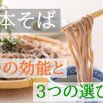 日本の伝統食!そばの栄養と効能効果【安全で美味しいそばを選ぶ3つのポイント】