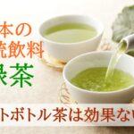 日本の文化!緑茶の栄養と6つの効能【ペットボトルでも効果ある?】