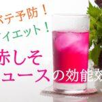 女性に嬉しい!赤しそジュースの効能効果【夏バテ予防、ダイエットにもいい!?】